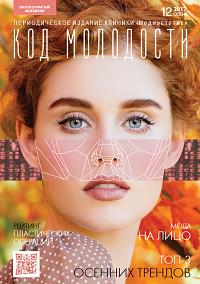 Журнал Magazine Mediestetik